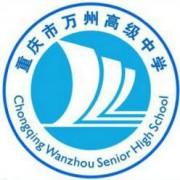 重庆市万州高级中学