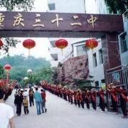 重庆市第三十二中学