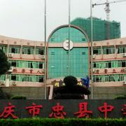 重庆市忠县中学校