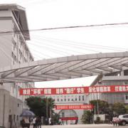 重庆市凤鸣山中学