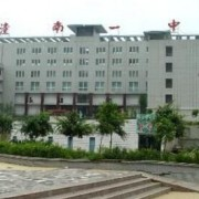 重庆市潼南第一中学校