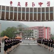 重庆市綦江县中学