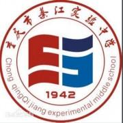 綦江实验中学