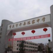 重庆开县陈家中学