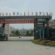 重庆市长寿中学校