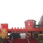 重庆市育才中学