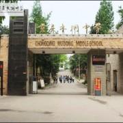 重庆市木洞中学