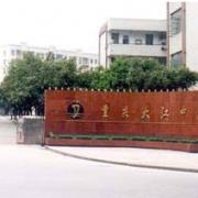 重庆大江中学