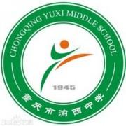 重庆市渝西中学