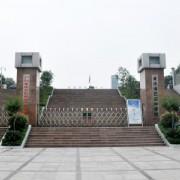 重庆市巴南中学校
