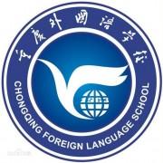 四川外语学院附属外国语学校