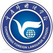 重庆市九龙外语学校