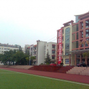重庆市暨华中学校