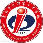 重庆江津第二中学校