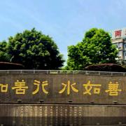重庆两江中学校