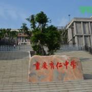 重庆育仁中学校