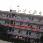 重庆江津实验中学校