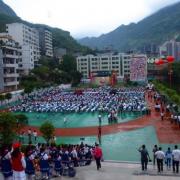 彭水民族中学