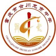重庆合川龙市中学