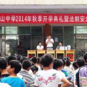 彭水郁山中学