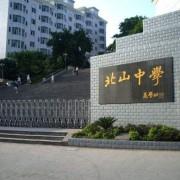 重庆永川北山中学校