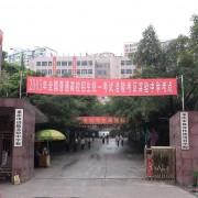 重庆涪陵实验中学
