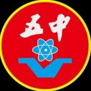 重庆涪陵第五中学校
