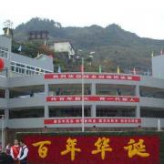重庆酉阳第二中学校