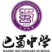重庆巴蜀中学