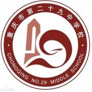 重庆第二十九中学校