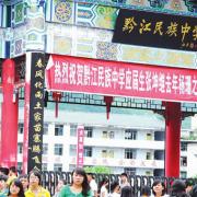 黔江民族中学