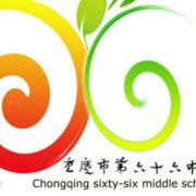 重庆第六十六中学校