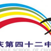 重庆第四十二中学校