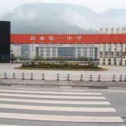 重庆彭水第一中学校