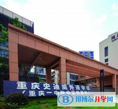 重庆史迪威外语校招生办联系电话