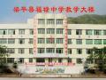 重庆市梁平县福禄中学地址在哪里