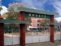 开县温泉中学地址在哪里