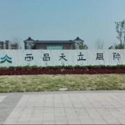 西昌天立国际学校
