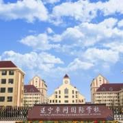 遂宁卓同国际学校