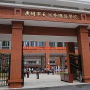 广州天河外国语学校