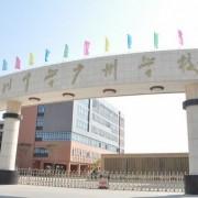 黄冈中学广州学校国际部