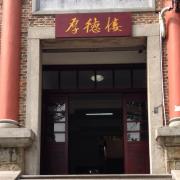 广州执信中学国际部