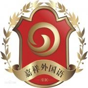 成都七中嘉祥外国语学校国际部