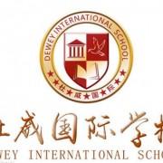 北京杜威国际学校