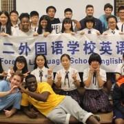 广州第二外国语学校