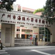 广州海珠外国语实验中学国际高中部
