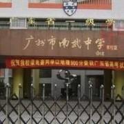 广州南武中学国际部