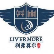 美国利弗莫尔国际学校北京校区