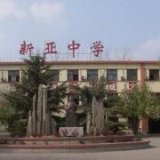北京私立新亚中学