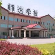 北京师达中学国际班